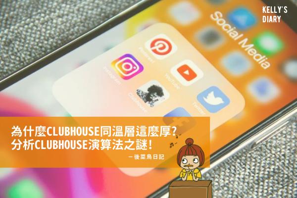 為什麼Clubhouse房間推薦同溫層這麼厚? 揭開Clubhouse演算法之謎!