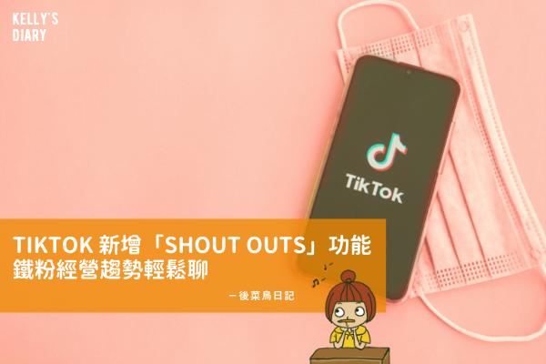 tiktok shoutout